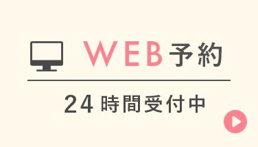 WEB予約 24時間受付中